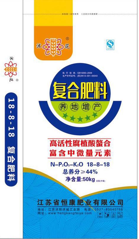 沭花44%18-8-18腐植酸